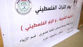 احياء يوم التراث الفلسطيني في جامعة خضوري