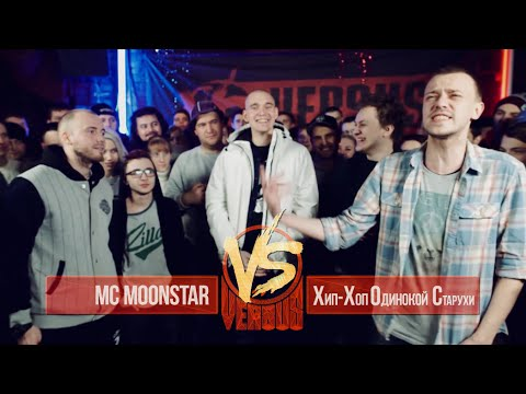 VERSUS: FRESH BLOOD 2 (Mc Moonstar VS Хип-хоп одинокой старухи) Round 3 (2016)