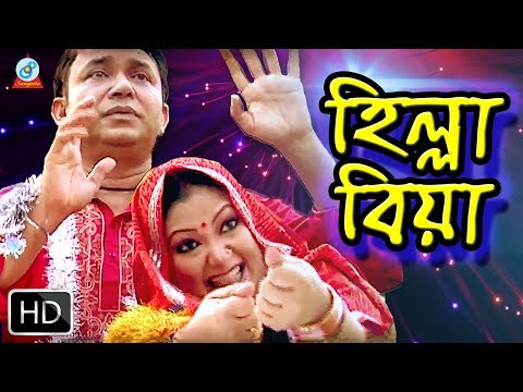হিল্লা বিয়া Hilla Biya | Full Bangla Natok
