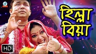 Download Video হিল্লা বিয়া Hilla Biya   Full Bangla Natok MP3 3GP MP4
