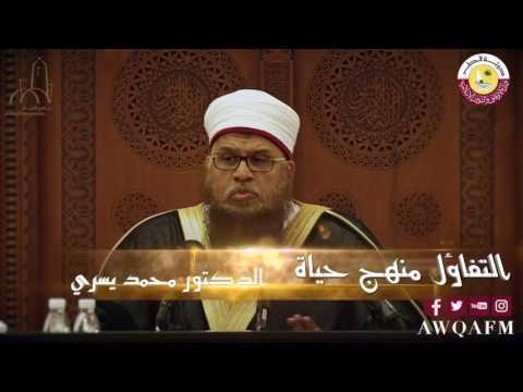 محاضرة التفاؤل منهج حياة للشخ د. محمد يسري