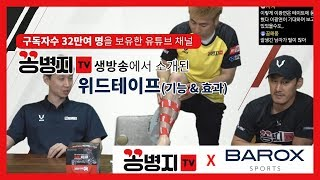 video thumbnail Barox With Tape Therapy Preventing Injury Sports Items for Everybody Higher Performance Supporting youtube