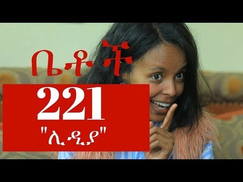 Betoch - ሊዲያ-Episode 221