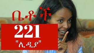 "Betoch - ""ሊዲያ"" Betoch Comedy Ethiopian Series Drama Episode 221"