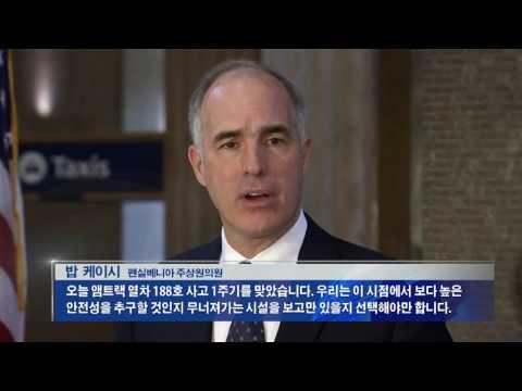 열차사고 1주기, 안전대책 대두  5.16.16  KBS America News