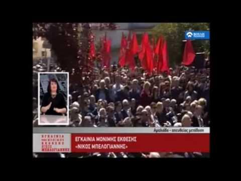 Αλ. Τσίπρας: Ο Μπελογιάννης ιστορική μορφή που υπερβαίνει τα όρια της Αριστεράς