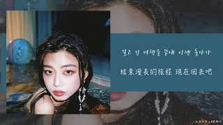 Video 【韓繁中字】SHAUN (숀) - Way Back Home MP3, 3GP, MP4, WEBM, AVI, FLV Februari 2019