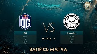 OG vs Execration, The International 2017, Групповой Этап, Игра 1