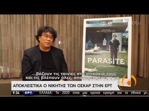 Ο Μπονγκ Τζουν-Χο αποκλειστικά στην ΕΡΤ | 10/02/2020 | ΕΡΤ