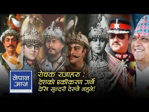 (राजाहरुको रोचक रामकहानी | Dr. Surendra KC | Nepal Aaja ...14 min.)