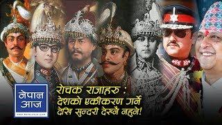 Video राजाहरुको रोचक रामकहानी | Dr. Surendra KC | Nepal Aaja MP3, 3GP, MP4, WEBM, AVI, FLV Juli 2018