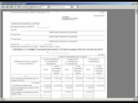Исполнение договора (контракта) строительного подряда