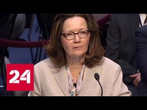 Американские правозащитники раскритиковали назначение Джины Хаспел на пост главы ЦРУ - Россия 24