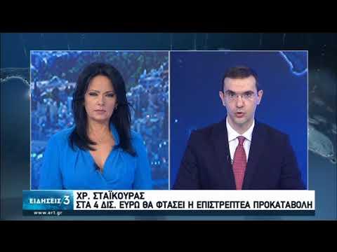 Σταϊκούρας: Μέσα στην εβδομάδα οι αιτήσεις & οι πληρωμές για την επιστρεπτέα προκαταβολή |10/10| ΕΡΤ