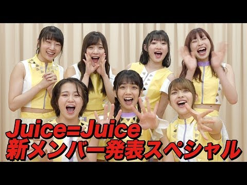 Juice=Juice 新メンバー発表スペシャル