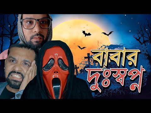 Video Bangla New Funny Video | Babar Dushopno | New Video 2017 | Raseltopu download in MP3, 3GP, MP4, WEBM, AVI, FLV January 2017