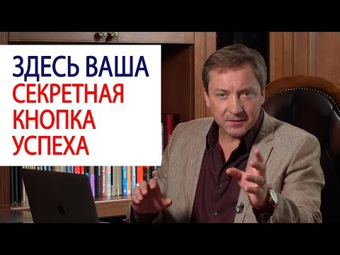 Секретная кнопка успеха, о которой мало кто знает Роман Василенко
