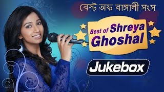 Best of Shreya Ghoshal Songs | Bengali Songs | Shreya Ghoshal Songs 2016