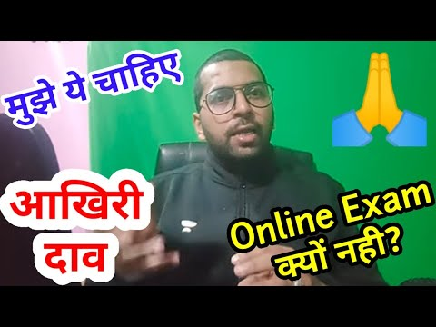 आखिरी दाव Cbse, State Exam 9th 11th Online कराने है | Share this Must Watch