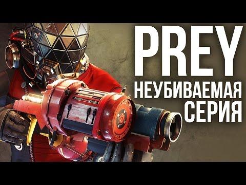 Prey - Неубиваемая серия
