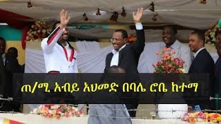 Prime Minister Abiy Ahmed in Bale Robe | ጠ/ሚ አብይ አህመድ በባሌ ሮቤ ከተማ