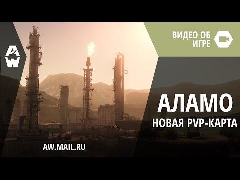 AW: Проект Армата. Новая PvP-карта «Аламо» (видео)