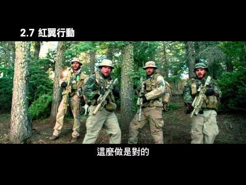 【紅翼行動】30秒預告,2/7(五)震撼上映