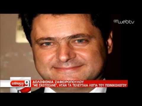 Συγκλονιστική κατάθεση αυτόπτη μάρτυρα της δολοφονίας Ζαφειρόπουλου | 27/03/19 | ΕΡΤ