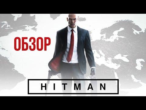 HITMAN - Эпизодический наёмный убийца (Обзор/Review)