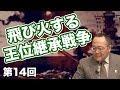王位継承戦争が植民地に「飛び火」【CGS 世界と日本の戦争史 第14回】