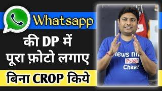 Whatsapp dp par without crop kiye full photo kaise lagaye | whatsapp par full dp kaise lagaye