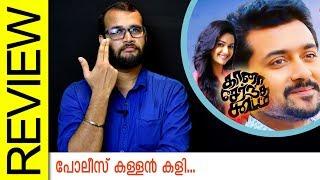 Video Thaanaa Serndha Koottam Tamil Movie Review by Sudhish Payyanur | Monsoon Media MP3, 3GP, MP4, WEBM, AVI, FLV Maret 2018