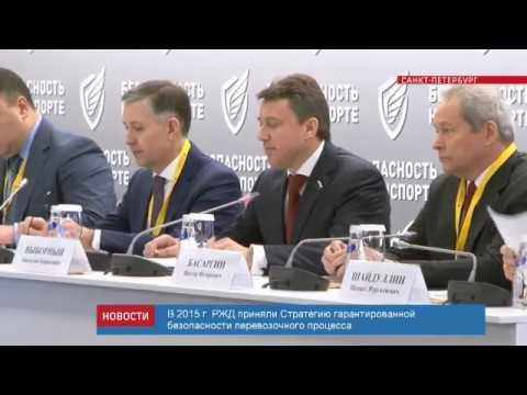 VII Международный форум «Безопасность на транспорте».