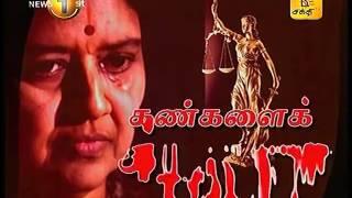 Shakthi Tamil News 15.02.2017