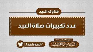 عدد تكبيرات صلاة العيد  المحدث عب...