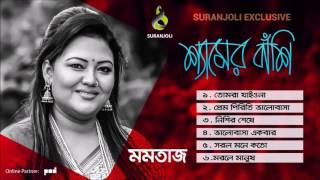 Shamer Bashi  শ্যামের বাঁশি  Momtaz  Bangla New Song  Eid ul Azha 2016  Suranjoli