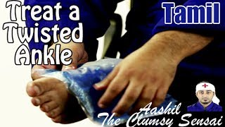 How to Treat a Twisted Ankle - Tamil