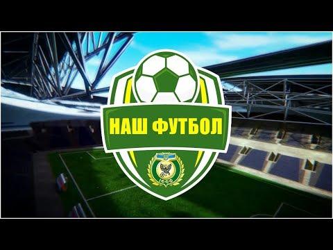 """Програма """"Наш футбол"""", №10, 08.11.2018"""