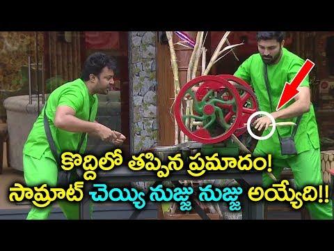 Samrat Missed in Inches | Bigg Boss Season 2 Telugu Episode 17 | YOYO Cine Talkies
