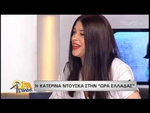 Η νέα συναυλία της Κατερίνας Ντούσκα! | 15/07/19 | ΕΡΤ
