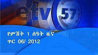 ኢቲቪ የምሽት 1 ሰዓት አማርኛ ዜና…ጥር 06/ 2012 ዓ.ም|etv