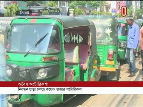 Why auto-rickshaws plying in Sylhet (19-11-18) Courtesy: Independent TV