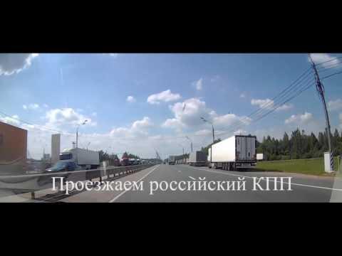 Пересечение границы России и Беларуси на автомобиле август 2016