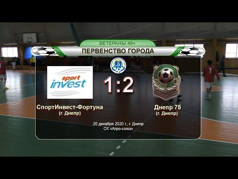 СпортИнвест-Фортуна — Днепр 75. 20-12-2020