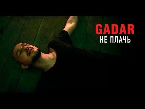 GADAR — Не плачь [ПРЕМЬЕРА КЛИПА] (видео)