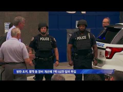 뉴욕시경, 경찰관 안전장비 발표  7.26.16 KBS America News