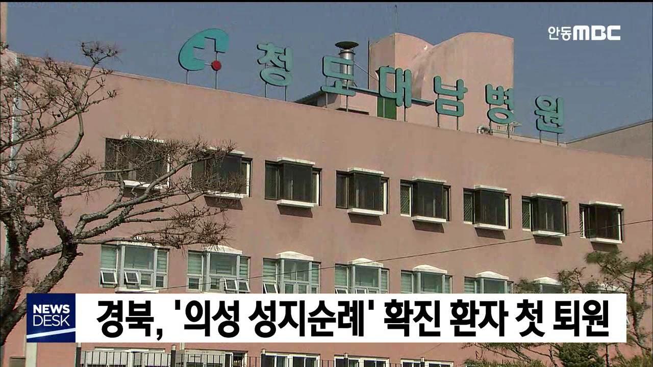 경북, '의성 성지순례' 확진 환자 첫 퇴원