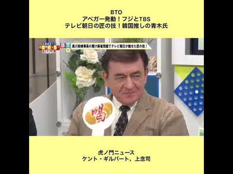 BTO アベガー発動!フジとTBS テレビ朝日の匠の技!韓国推しの青木氏