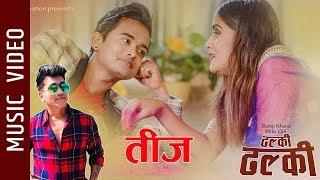 Dhalki Dhalki - Ramji Khand & Shiba Giri