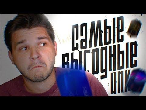 САМЫЕ ВЫГОДНЫЕ СБЧ ФИФА 19 | ИЗИ 150К ЗА 5 МИНУТ - DomaVideo.Ru